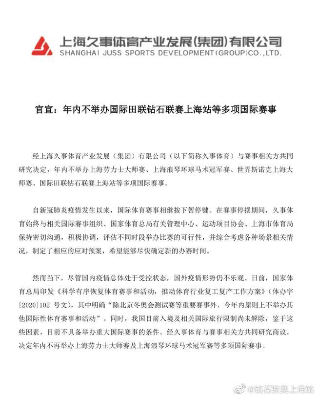 钻石联赛上海站取消 世界田联头牌赛事只剩7站