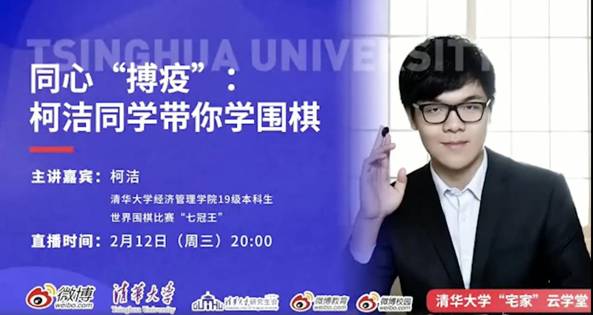 视频-七冠王柯洁同学带你学围棋