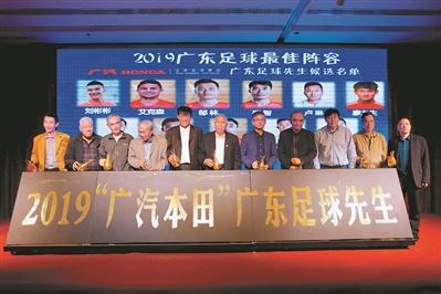 艾克森郑智领衔广东足球最佳阵 争广东足球先生