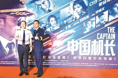 刘传健和电影中机长扮演者张涵予在首映式上