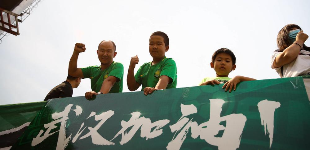 国安远征军挂横幅支持武汉