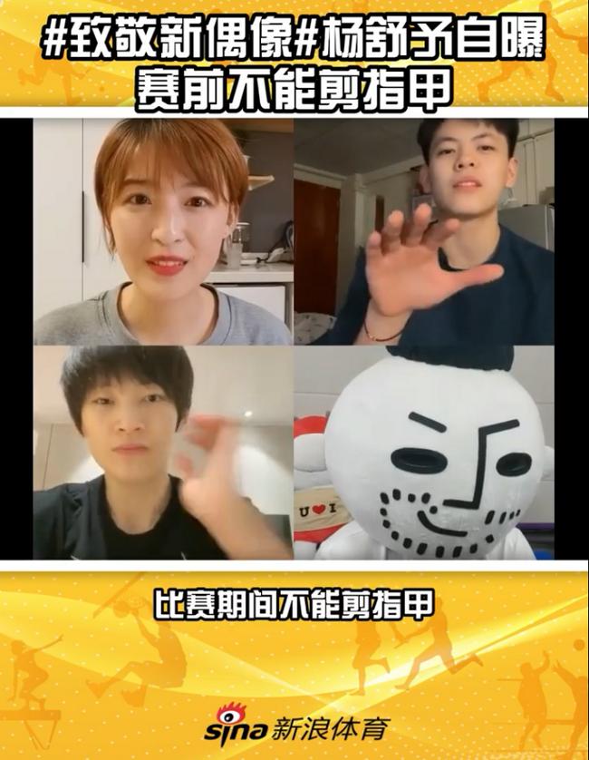 【博狗体育】杨舒予自曝玄学习惯:比赛期间不能剪指甲