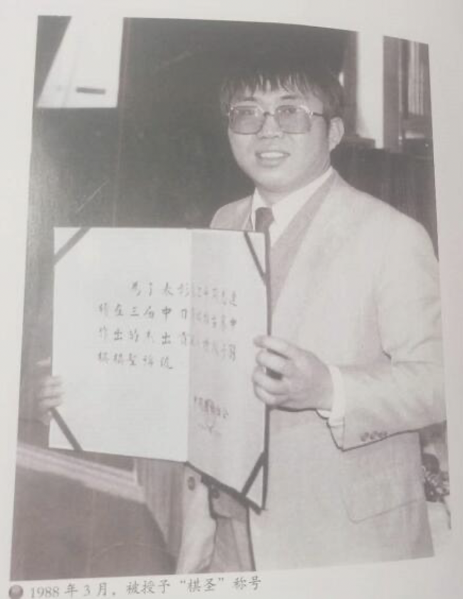 1988年聂卫平被授予棋圣称号
