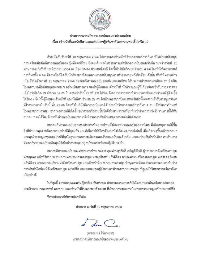 泰国女排26人感染新冠肺炎 不得不退出国家联赛