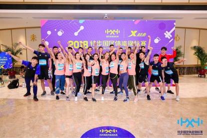 特步國民體能錦標賽杭州開賽