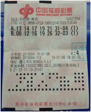 彩民4元揽双色球742万:奖金分给儿女改善生活