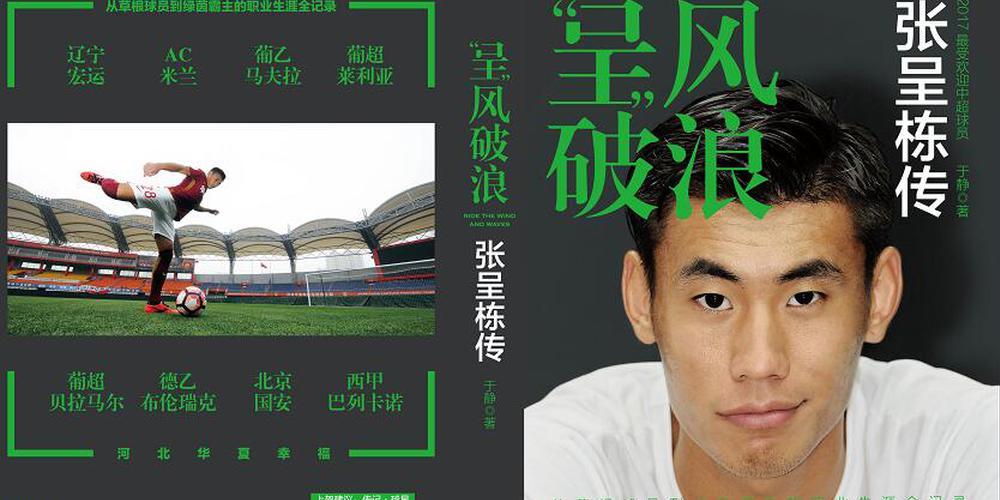 呈风破浪|中国首部职业球员成长传记 新浪记者出品