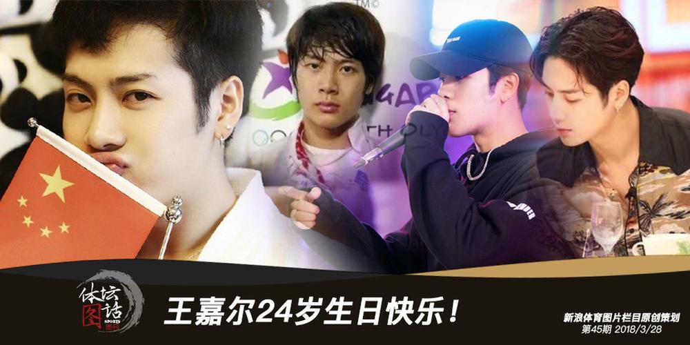 王嘉尔24岁生日快乐!