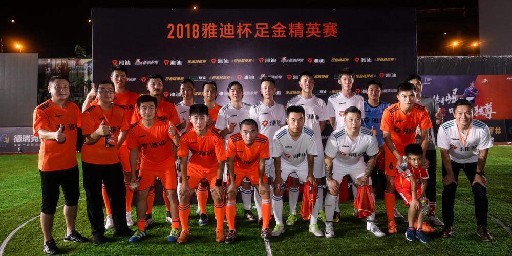 雅迪杯明星赛-尹晓飞梅开二度 北方队2-0胜南方队