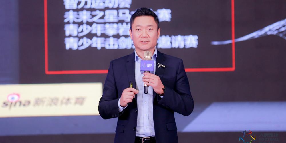 2018人民足球论坛魏江雷出席