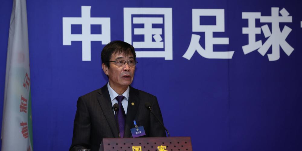 陈戌源当选新一届足协主席