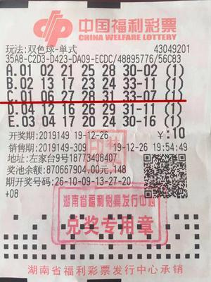 生意人10元机选揽双色球604万 无缘大奖从未放弃