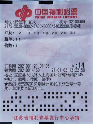 铁杆彩民携妻女兑705万大奖 钟情双色球已18年