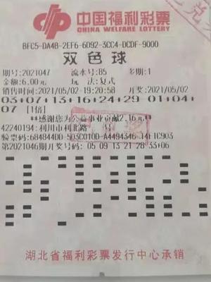 福彩铁粉6元揽双色球965万 兑奖现场分享3大套路