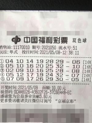 新手彩民10元揽双色球559万 刚接触不到半个月