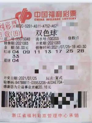 男子56元投注揽双色球521万 险些抵押房子创业