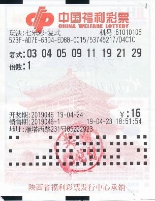 90后小伙16元揽福彩278万 奖号竟从梦里来!