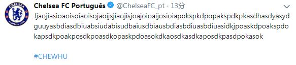 切尔西官方推特都惊了