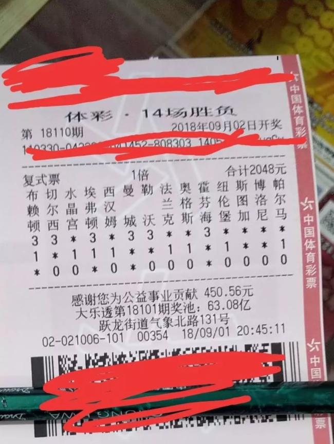 球迷2048元揽足彩15万 中奖并没有想象中那么难