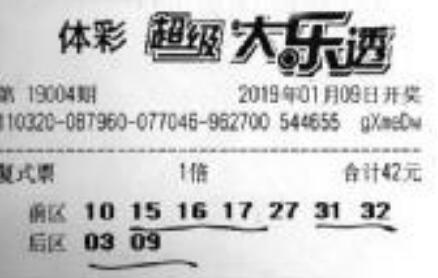 铁杆粉揽大乐透636万 不看好的号码命中大奖