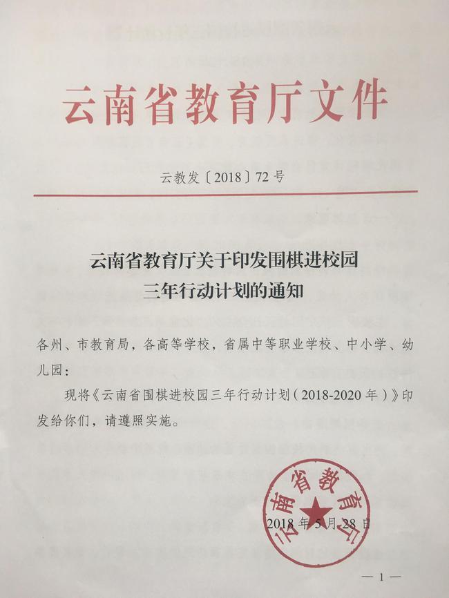 云南省围棋进校园三年行动计划文件