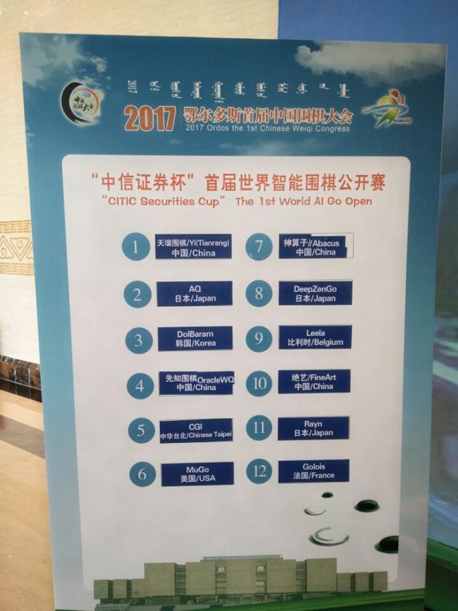 中信证券杯首届世界智能围棋公开赛