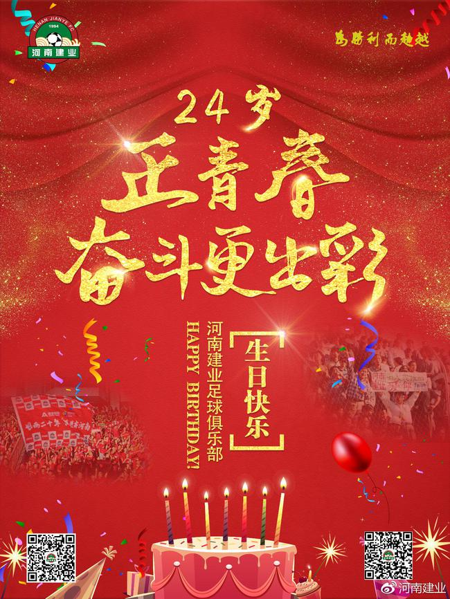 24岁!河南建业俱乐部官方庆生:正青春 奋斗更出彩