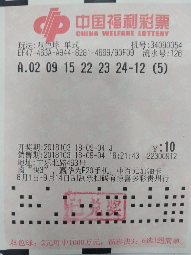 偶尔购彩一次10元封顶 女彩民幸运擒双色球108万