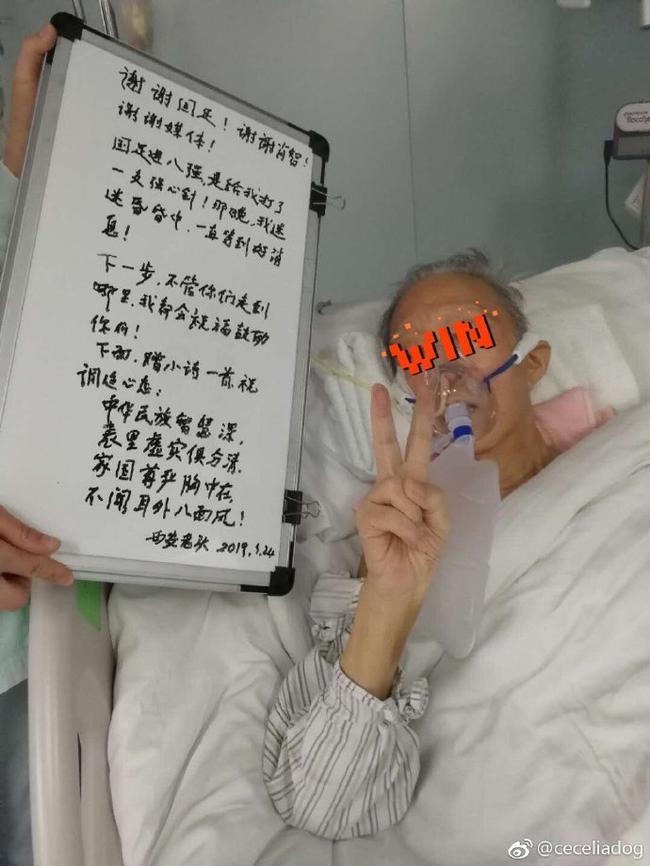 老人祝福国足