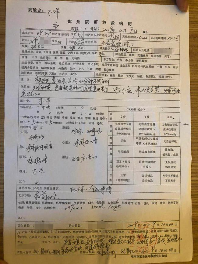 """登封市人民医院出具的急救病历显示,患者于""""救前死亡""""。 受访者供图"""
