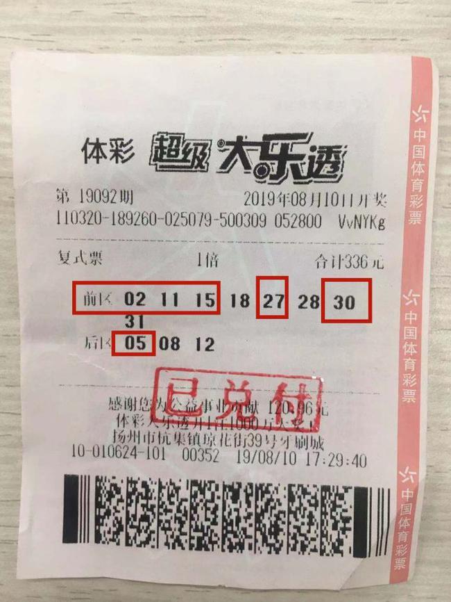 """彩民""""8+3""""揽大乐透86万:此前也中过几万元"""