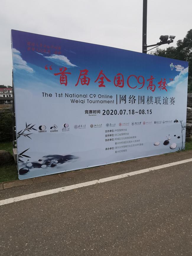 又一项围棋赛花落衢州 首届C9高校网络联谊赛开幕