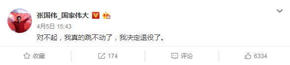 张国伟宣布退役:真跳不动了 网友:哥愚人节过了