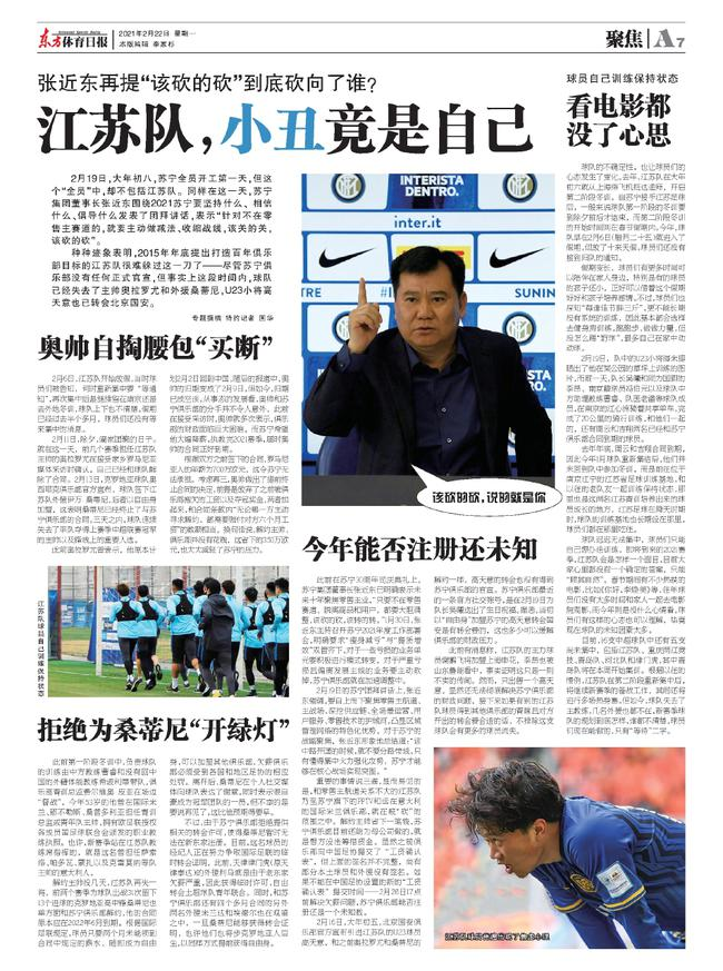 东体:奥拉罗尤放弃拖欠工资奖金 江苏省了350万欧