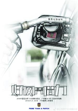 苏宁发布战富力海报:好风凭借力