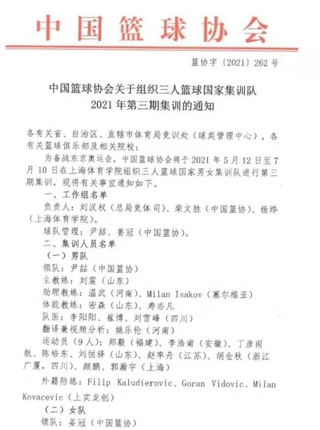 篮协公布3人篮球国家集训队名单:丁彦雨航在列