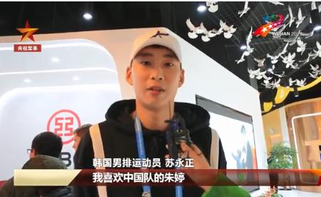 韩国男排队员表白朱婷