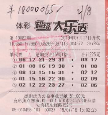 男子每期机选10元 坚持10年命中大乐透1800万