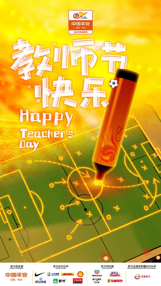 教师,节日快乐