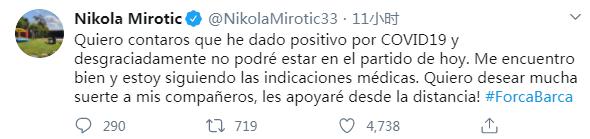 米罗蒂奇宣布自己感染新冠 此前队内2人已感染