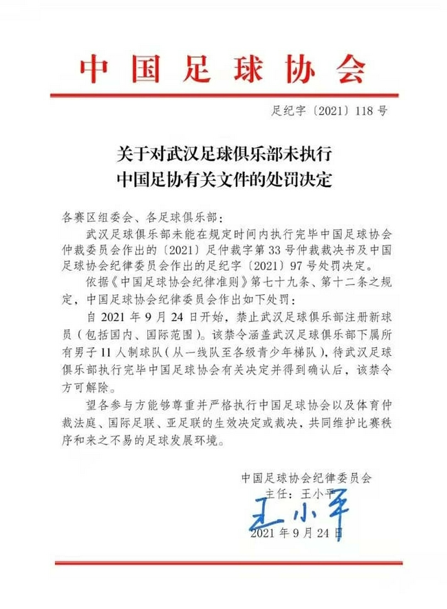 足协:武汉队未按规定执行处罚,将禁止注册新球员