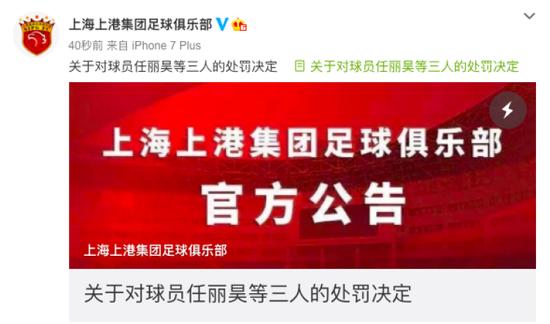 上港3国青违纪球员道歉:铭记教训 通过努力站起来