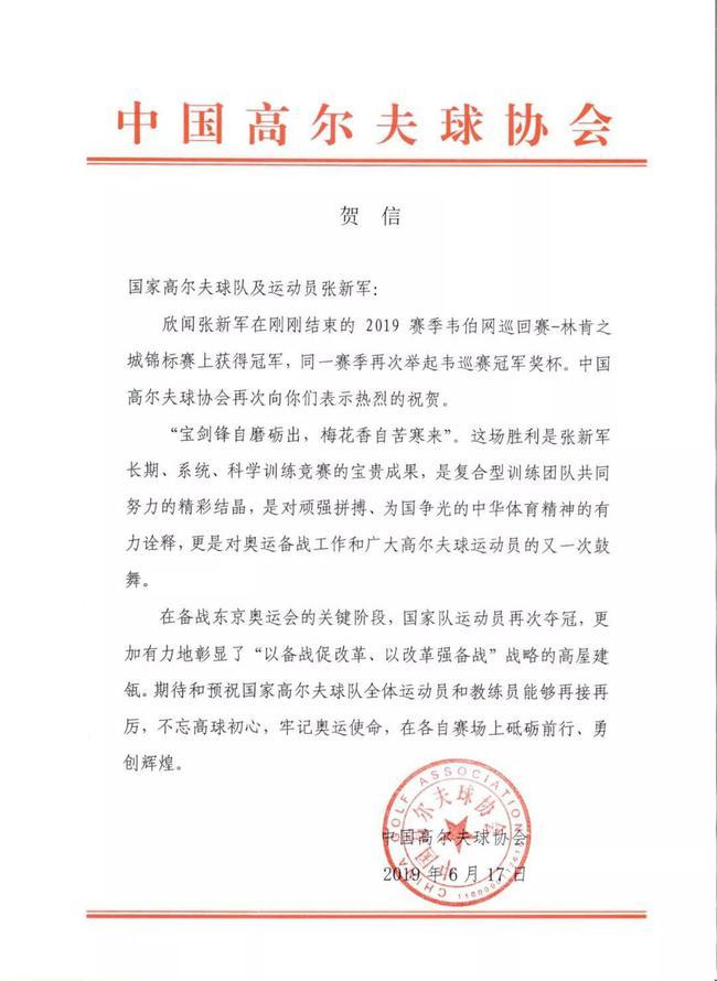 """中高协贺张新军韦巡赛第二冠:""""梅花香自苦寒来"""""""