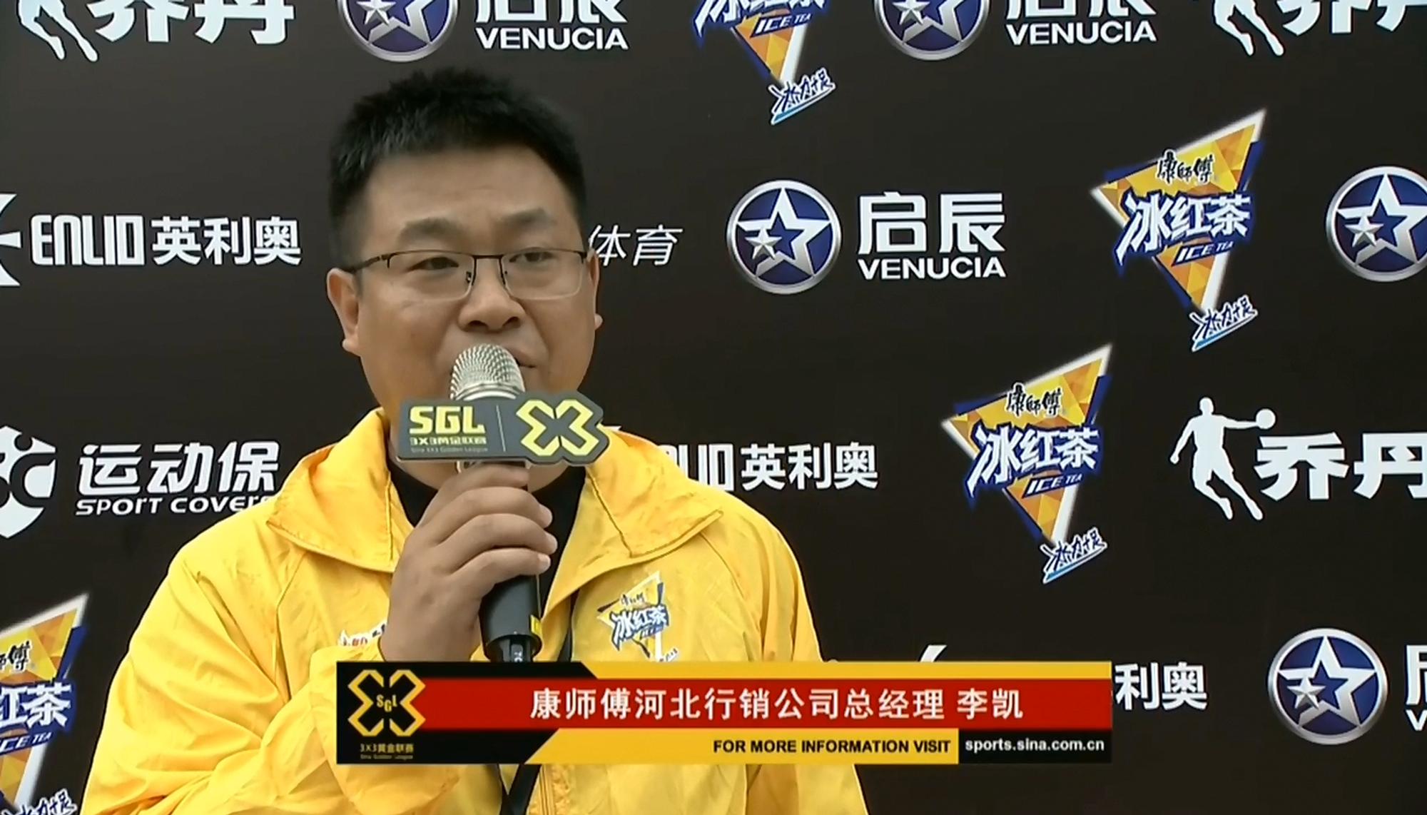 视频-新浪体育专访康师傅河北行销公司总经理李凯先生