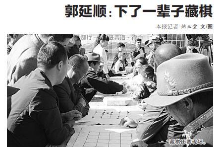 青海举办首届藏棋锦标赛 郭延顺:下了一辈子