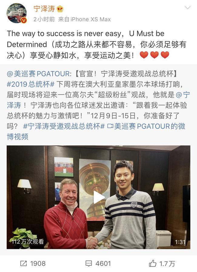 高球粉粉宁泽涛受邀观战总统杯