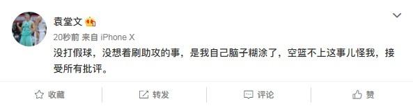 袁堂文:没打假球 空篮不上这事儿怪我