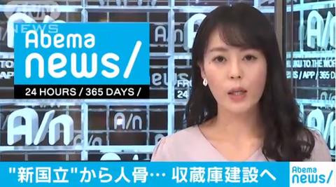 图源:全日本新闻网(ANN)