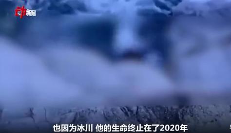 西藏冒险王尸检结果公布:意外落水后溺水高坠