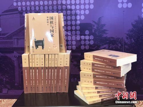 《围棋与国家》围棋文化百科全书